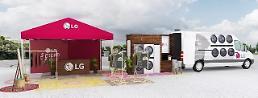 LG電子、米国で中古衣類の回収・管理して寄付...ESG経営強化