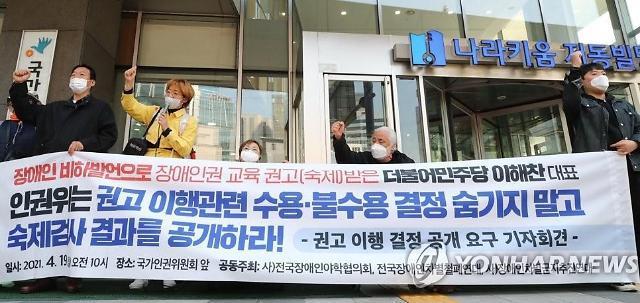장애인 비하발언 진정제기된 민주당 이해찬 전 대표 인권위 권고 일부만 수용