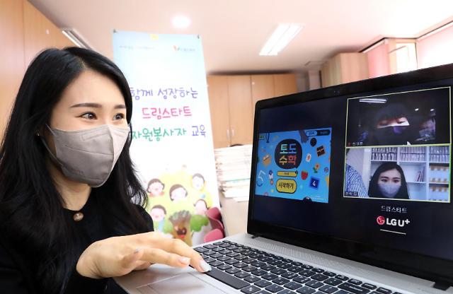 """LG유플러스 """"코로나 교육격차 비대면 수업으로 지원"""""""