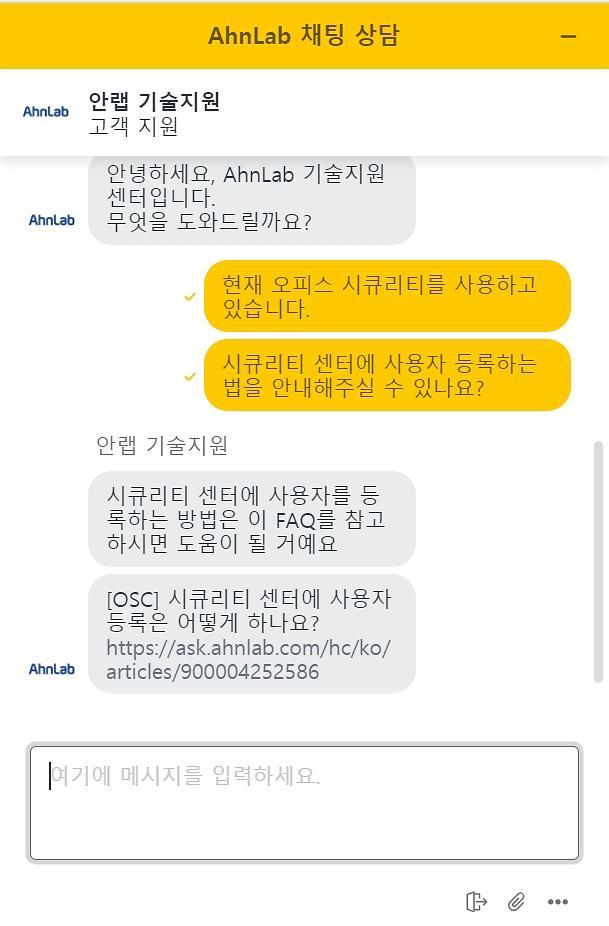 안랩, 유료제품 쓰는 개인·기업고객 실시간 채팅상담 시작