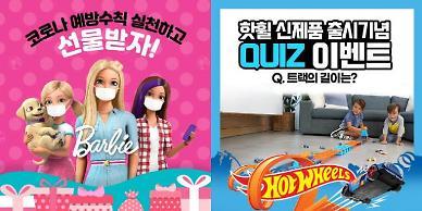 '어린이날 선물' 손오공 핫휠·바비 신제품 출시