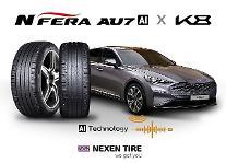 ネクセンタイヤ、起亜「K8」にAIで騷音減らしたタイヤ供給