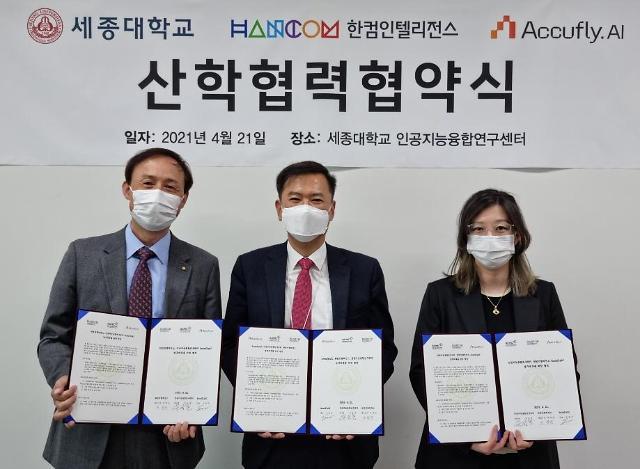 한컴그룹·세종대, AI산업육성 업무협약…공동연구·인재양성 추진