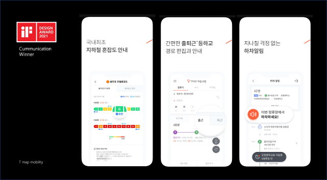티맵모빌리티 'T맵 대중교통', iF 디자인 어워드 2021 커뮤니케이션 본상 수상