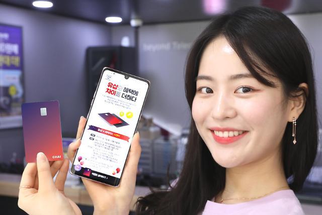 LG유플러스, 차이카드 쏜다…유샵 고객 1만명에 초대장
