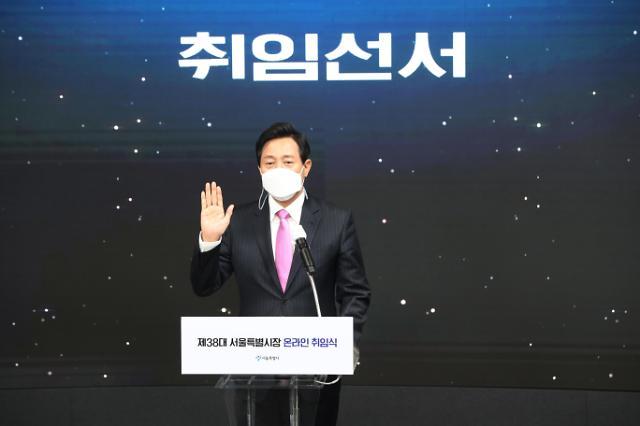首尔市长就职典礼今日举行 吴世勋正式上任