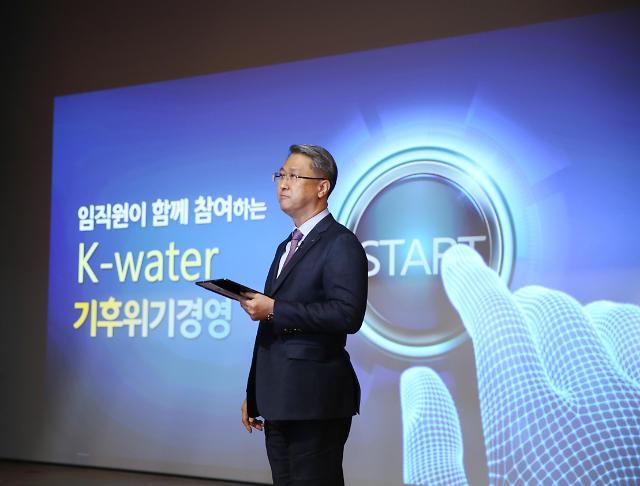 한국수자원공사, 공공기관 최초 글로벌 RE100 가입