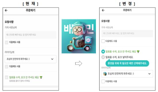배달앱 3사, 일회용 수저 6월부터 요청한 사람에게만 제공