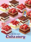SPC 파리바게뜨, '케이크 스토리' 론칭