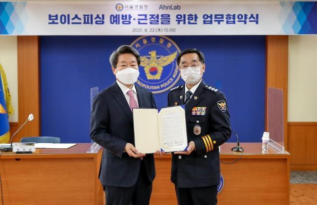 안랩·서울경찰청, 악성 앱 분석해 보이스피싱 피해예방 협력