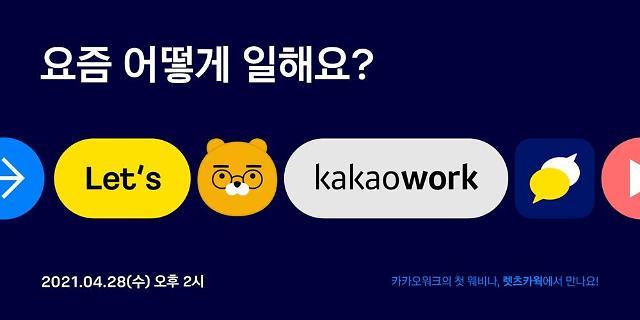 카카오워크 협업전략 세미나 렛츠카웍 28일 개최