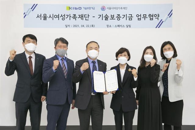 기보-서울시여성가족재단, 여성스타트업 혁신성장 지원