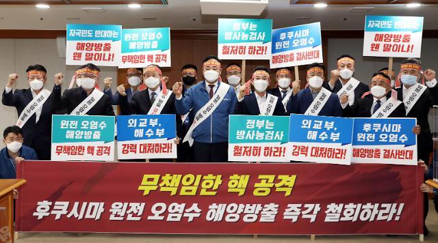 한국수산산업총연합회, 후쿠시마 원전 오염수 해양 방류 반대 결의
