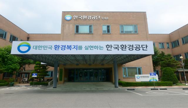 한국환경공단, 2021년 신입직원 262명 공개 채용