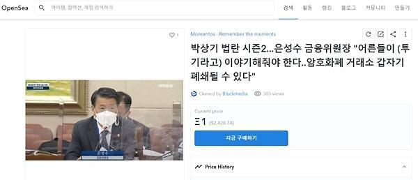 '은성수 으름장' 코인 발행…2시간 만에 판매
