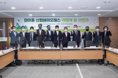미래 세대를 위한 '미이용 산림바이오매스 활성화 방안' 국회 토론회 21일 개최