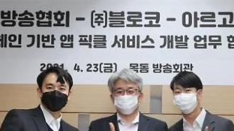 한국방송협회, 블로코·아르고재단과 블록체인 앱 개발 업무협약 체결