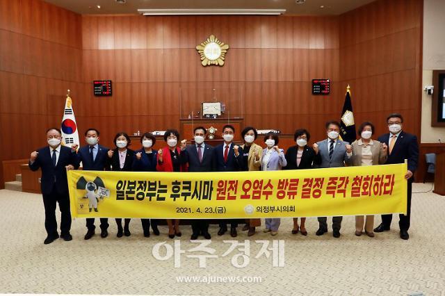 """의정부시의회, 일본 원전 오염수 방류 규탄···""""국제사회 의견 수렴하라"""""""