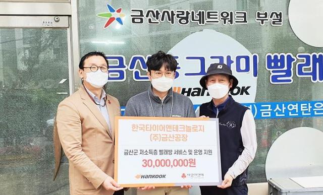한국타이어, '동그라미 빨래방' 후원금 전달