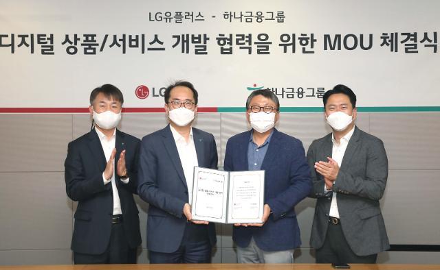 LG유플러스, 하나금융그룹 손잡고 유샵 힘준다…제휴 혜택 확대