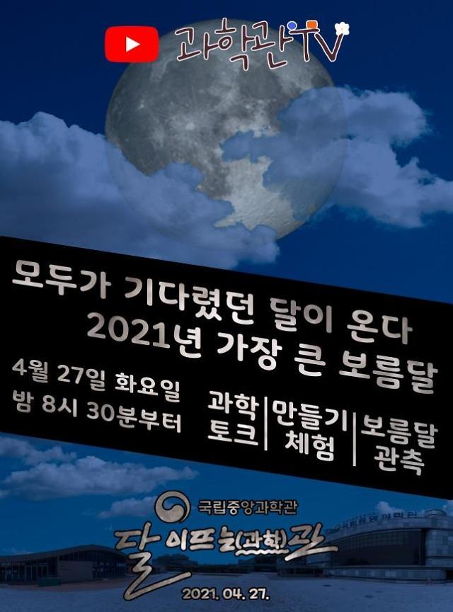 27일 가장 큰 보름달 슈퍼문 뜬다... 국립중앙과학관 유튜브서 관측행사