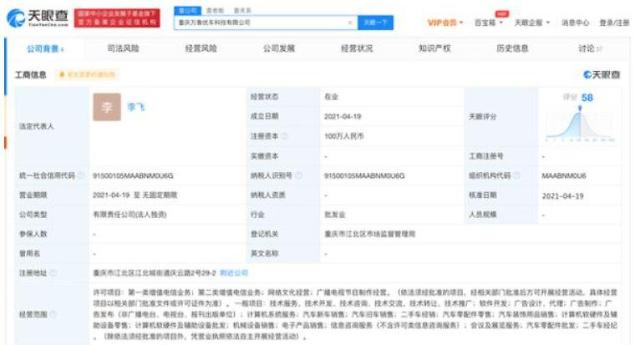 [중국기업]틱톡 모기업 바이트댄스도 스마트 자동차 만드나