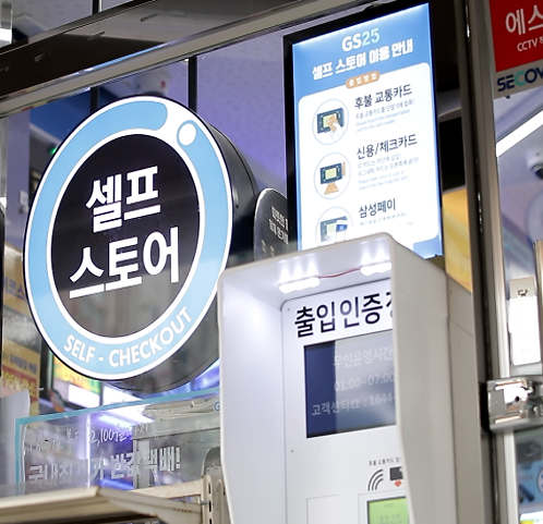 """무인편의점 야간매출 55.9%↑···""""GS25, ADT캡스와 협업 강화"""""""
