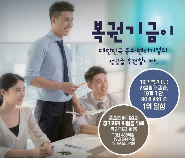 복권기금, 중소·벤처 스타트업 창업 지원에 600억원 활용