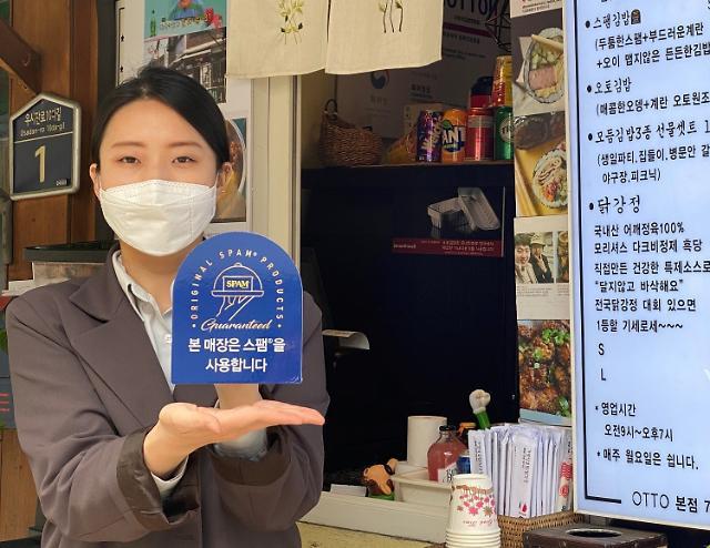"""""""유사품에 속지마세요""""…CJ제일제당, 식당에 '스팸 인증마크'"""