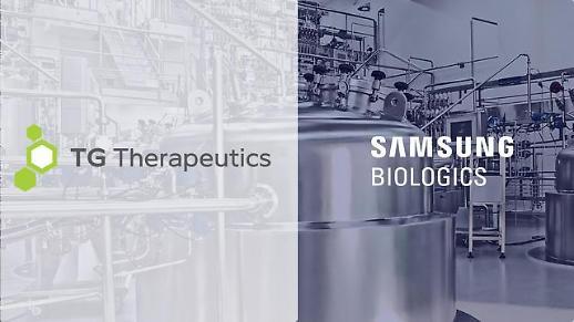 三星生物扩大与TG Therapeutics的新药委托生产规模