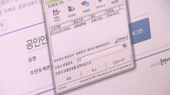 """KISA """"법인용 간편인증서 발급사업 준비되고 있어"""""""