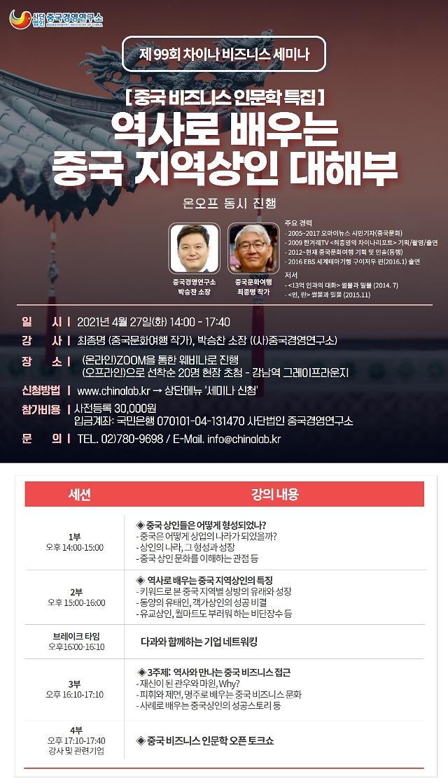 中国经营研究所商务第99次研讨会明日举行