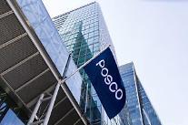ポスコ、1四半期の営業利益1兆5524億ウォン…前年比120%増加