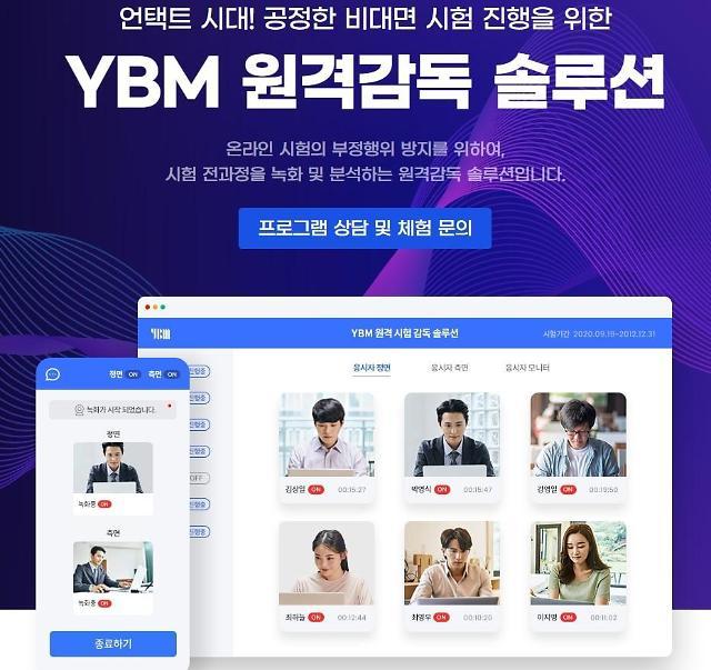 YBM넷, 인공지능 기반 원격시험감독 서비스 출시