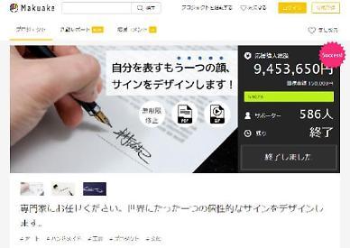 진화하는 크라우드 펀딩…사인 서비스로 일본 마쿠아케서 1억 펀딩