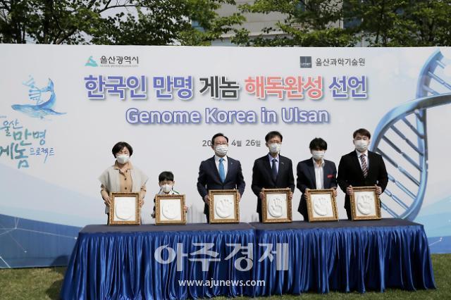 UNIST-울산시, 한국인의 유전적 다형성 지도화···만 명 게놈 해독완료