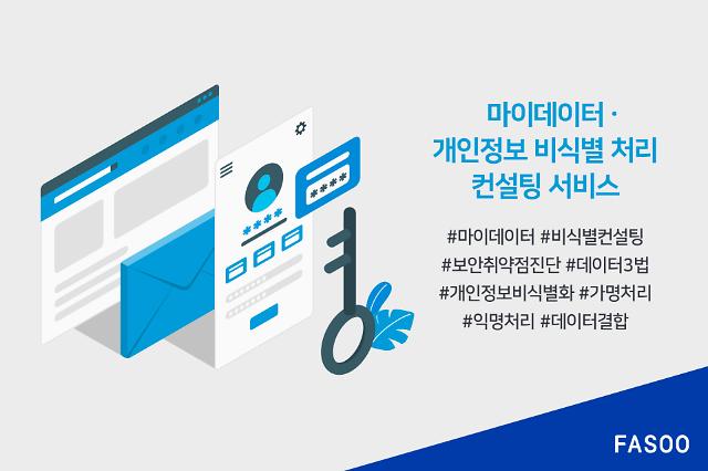 파수, 마이데이터 컨설팅 서비스 세분화해 사업 확대