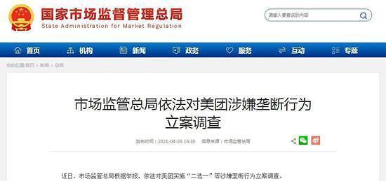 이번엔 중국판 배민 메이퇀...중국, 반독점 조사 착수