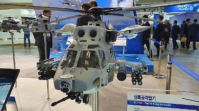 S. Korea pushes ahead with development of homemade attack choppers for marine force