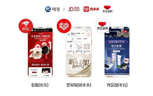 加快布局中国线上市场 韩妆爱敬入驻京东拼多多等平台