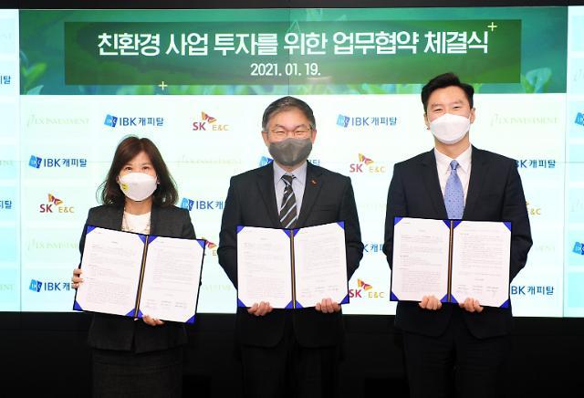 SK건설, 친환경기업으로 리포지셔닝 한다··· 신사업 추진 통한 ESG경영 강화