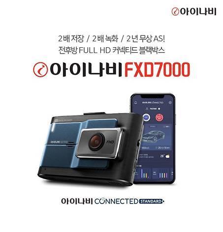 팅크웨어, 아이나비 FXD7000 출시…최대 157시간 주차녹화