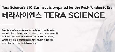 Tera Science becomes largest shareholder of U.S. cancer vaccine developer OncoPep