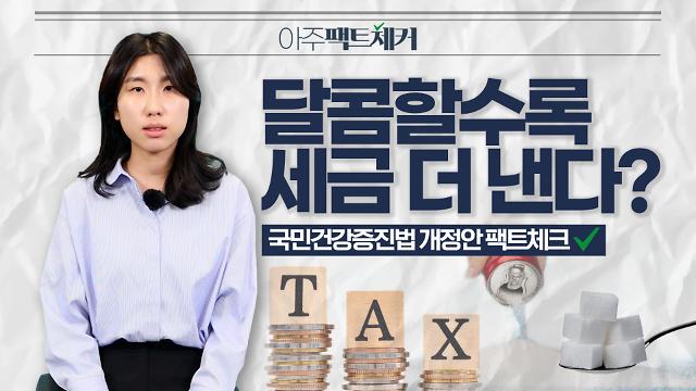 [아주팩트체커] 달콤할수록 세금 더 낸다?