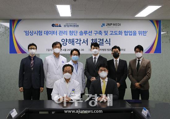 분당차병원, 블록체인 기반 신약개발 공동연구 업무협약 맺어