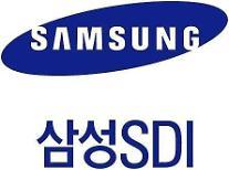 サムスンSDI、1四半期の営業利益1332億ウォン…前年同期比146.7%↑
