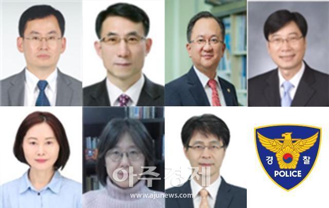 대구시, 초대 자치경찰위원회 위원 7명 내정