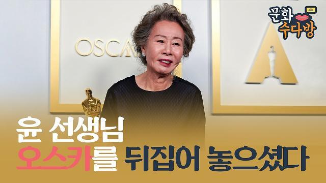 [아주 리플레이] 문화수다방 Live 아카데미 여우조연상 수상 윤여정 '오스카를 뒤집어놓셨다' 다시보기