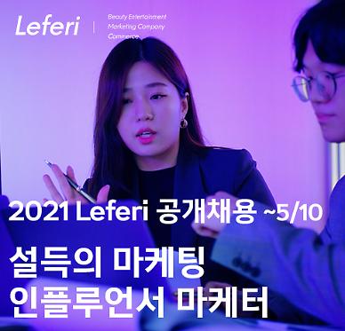 레페리, 마케팅 전문가 공개채용…신설 부서 인력 확보에 총력