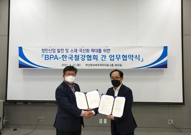 한국철강협회, 부산항만공사와 항만크레인 소재 국산화 업무협약 맺어